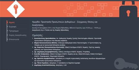 Ημερίδα: Προστασία Προσωπικών Δεδομένων - Σύγχρονες Θέσεις και Αναζητήσεις [9/12/13]