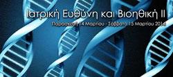 Ιατρική Ευθύνη και Βιοηθική II 2014