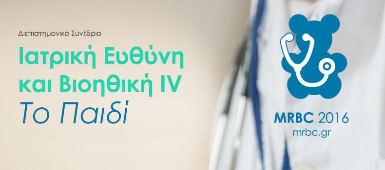 Ιατρική Ευθύνη και Βιοηθική IV -Το Παιδί [Αθήνα, 09-10/12/2016]