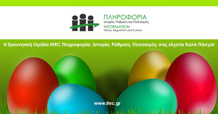 Καλή Ανάσταση και Καλό Πάσχα!