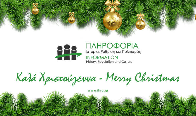 Καλά Χριστούγεννα και Ευτυχισμένο Νέο Έτος