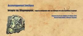 Διεπιστημονικό Συνέδριο: Ιστορία της Πληροφορίας: Σημεία αναφοράς από τον πάπυρο στο ηλεκτρονικό έγγραφο [24-25/5/13]