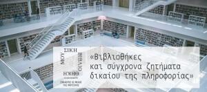 «Bιβλιοθήκες και σύγχρονα ζητήματα δικαίου της πληροφορίας»