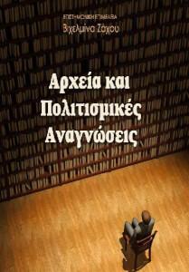 Εκδόθηκε ο τόμος 'Αρχεία και Πολιτισμικές Αναγνώσεις', του εκδοτικού οίκου 'Οσελότος', 2020, σσ. 1-261.